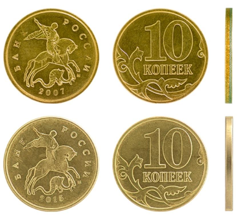 Изменения монеты номиналом 10 копеек ЦБ РФ
