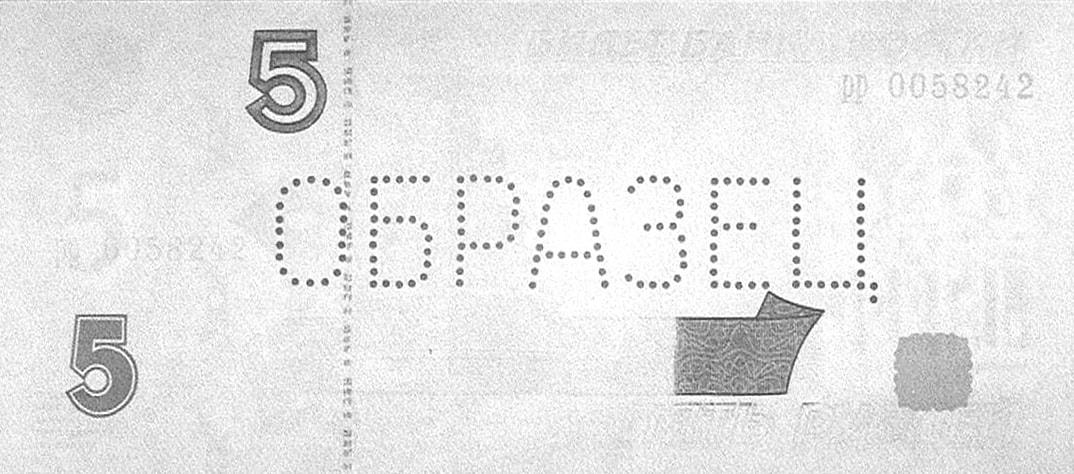 5 рублевая банкнота Банка России, лицевая часть банкноты, образец