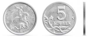 Обзор монет Центрального банка Российской Федерации, описание монеты номиналом 5 копеек