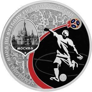 ЧЕМПИОНАТ МИРА ПО ФУТБОЛУ FIFA 2018 В РОССИИ, памятные монеты ЦБ РФ