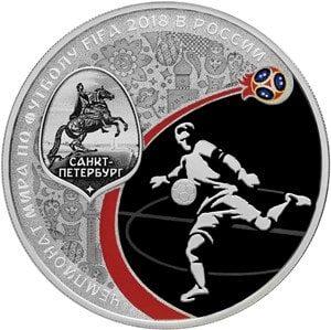 Памятные монеты центрального банка, номинал монеты - три рубля