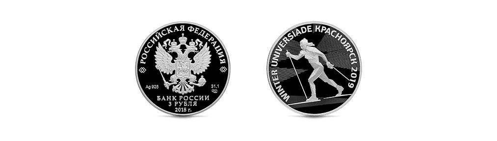 Все монеты России: Банк России выпускает четыре памятные монеты, посвященные ХХIХ Всемирной зимней универсиаде 2019 года в г. Красноярске.