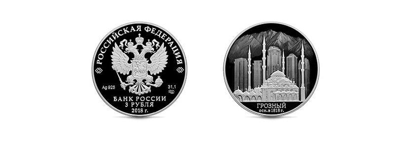 рубрика монеты России: 5 сентября 2018 года Банк России выпустил в обращение памятную серебряную монету номиналом 3 рубля, посвященную 200-летию основания г. Грозного