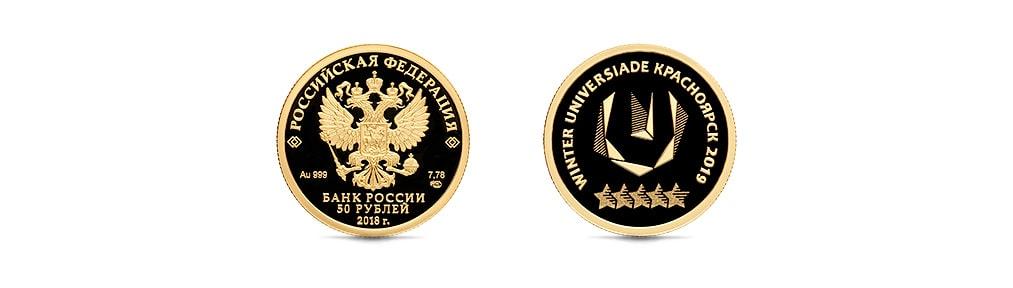 Все монеты России: золотая монета Банка России, номиналом 50 рублей