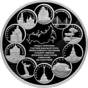 Монеты России. Монета из серебра, номинал монеты 100 рублей. Опубликовано на сайте о финансах и монетах