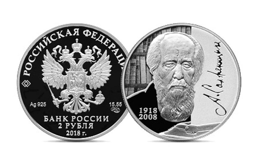 Монета номиналом 2 рубля, посвященная 100-летию со дня рождения писателя А.И. Солженицына