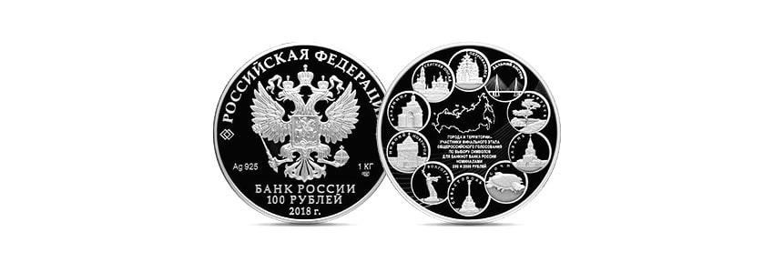 Банк России, памятные монеты 2018, памятная монета номиналом 100 рублей из серебра, инвестиции в монеты