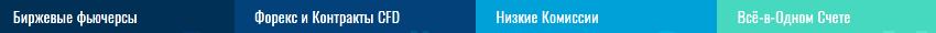 Универсальная учетная запись Metatrader 5 для торговли биржевыми фьючерсами и форекс