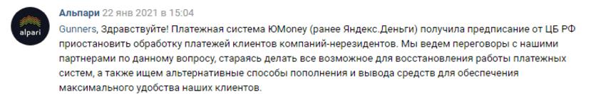 Платежная система Яндекс.Деньги получила предписание от Банка России приостановить обработку платежей клиентов компаний-нерезидентов. Ведутся переговоры, но пока результата нет