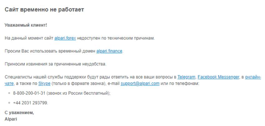 Ответы на вопросы: как не потерять официальный сайт альпари и получить доступ в личный кабинет, как быть в курсе новостей альпари, где искать сайт брокера . Все решения даны в этой статье