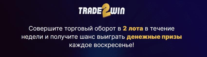 TRADE2WIN - Учитываются только те торговые сделки на форекс, которые были открыты и закрыты в период после окончания предыдущего розыгрыша и до начала следующего розыгрыша