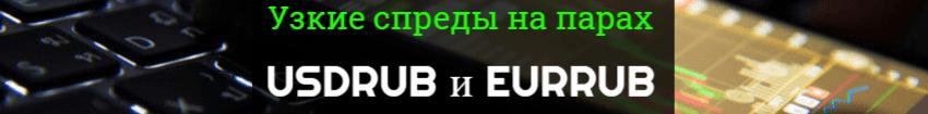 Выясним как, где можно обменять рубли на доллары по выгодному курсу и наоборот и при этом еще и заработать. Исследуем предложение от надежного брокера