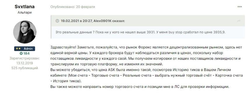 Наиболее популярные ответы Альпари насчет котировок в терминале. Читайте обновления на нашем сайте