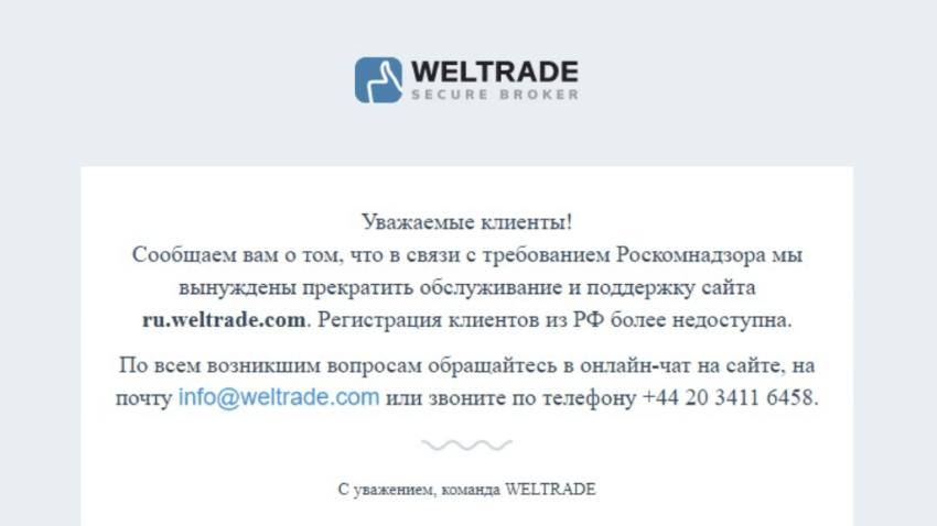 weltrade прекратила обслуживать трейдеров из России